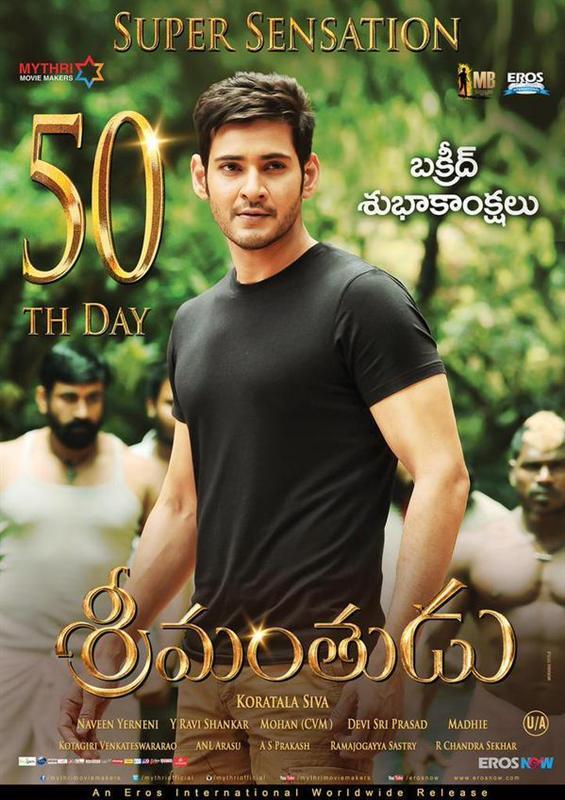 Srimanthudu completes 50 days