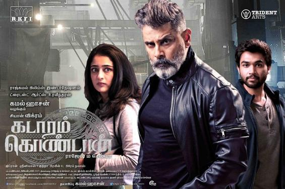 Tamil Nadu Box Office - Kadaram Kondan 10 days TN BO status