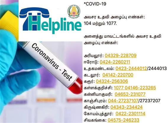 Tamil Nadu Corona Helpline Numbers for All Distric...