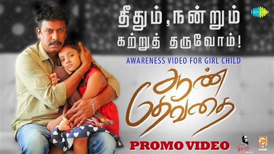 Team Aan Dhevathai feat. Samuthirakani release promo video for child molestation awareness