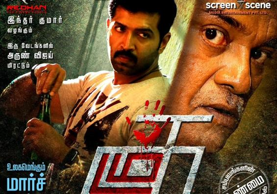 Thadam Sneak Peek & Promo Videos starring Arun Vijay