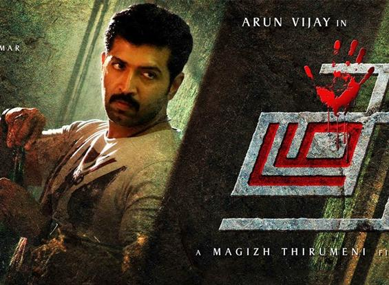 Thadam Trailer feat. Arun Vijay