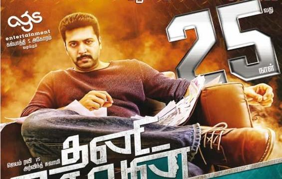 Thani Oruvan completes 25 days