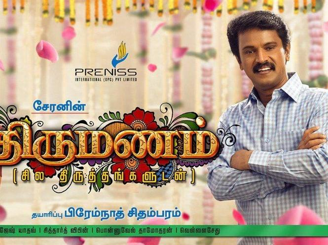 Thirumanam Sneak Peek feat. Cheran