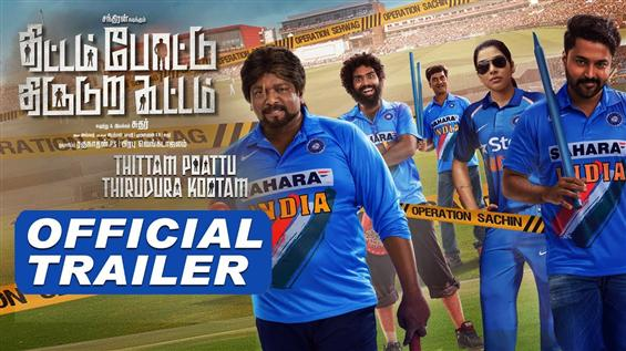 Thittam Pottu Thirudura Kootam Trailer