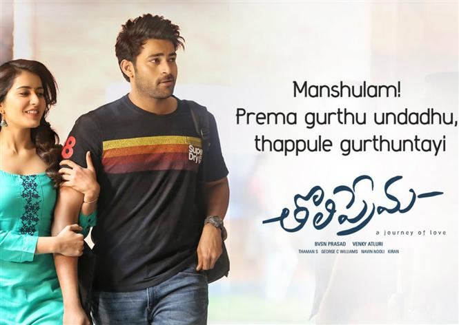 Tholi Prema Review - Familar terrain but neatly executed