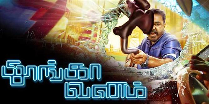 thoongavanam usa theater list tamil movie music reviews