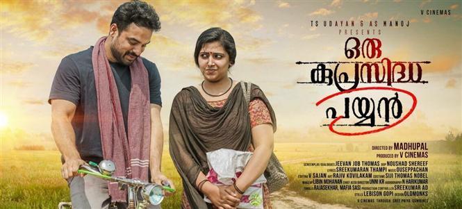 Tovino's Oru Kuprasidha Payyan Release Date Confirmed!