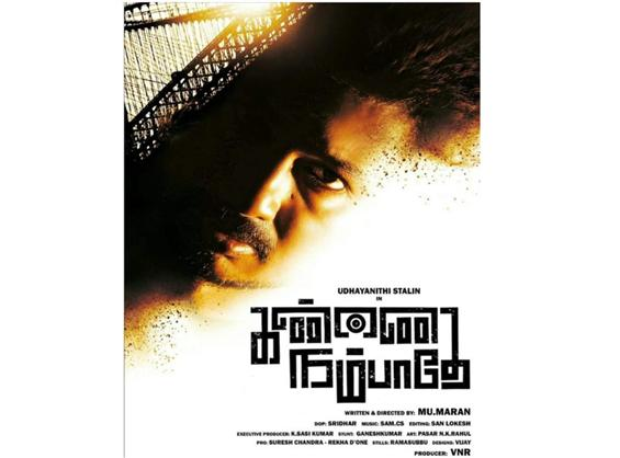 Udhayanidhi Stalin's Kannai Nambathey First Look is Here!