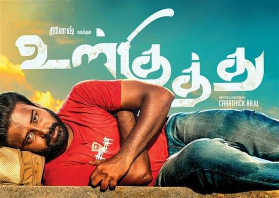 Ulkuthu Review - Quite engaging but lacks the punc...