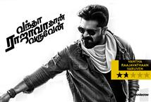 Vantha Rajavathaan Varuven Review - Raja arrives without his crown Image