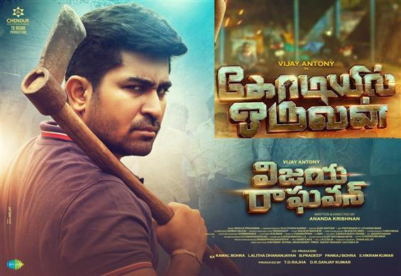Vijay Antony announces Kodiyil Oruvan Release Date!