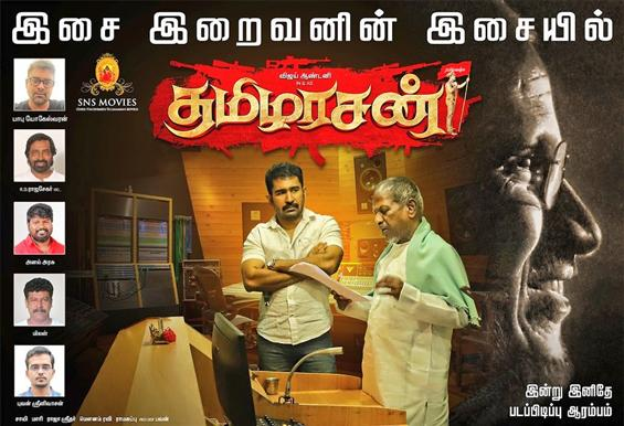 Vijay Antony's next titled Tamilarasan, Ilyaraja t...
