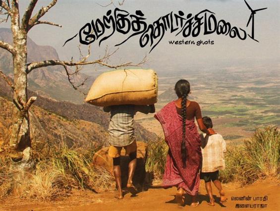 Vijay Sethupathi produced Merku Thodarchi Malai ha...