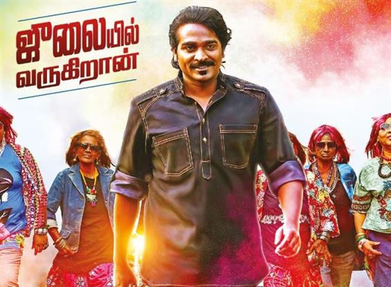 Vijay Sethupathi's Junga to release on this date