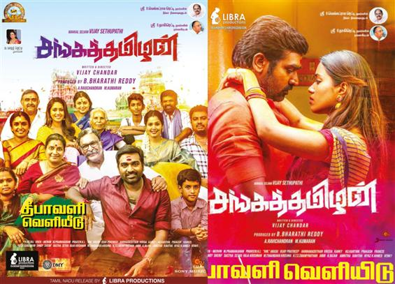 Vijay Sethupathi's Sanga Thamizhan back in the Diw...
