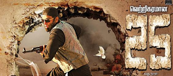 Vishwaroopam completes 25 days in Tamil Nadu