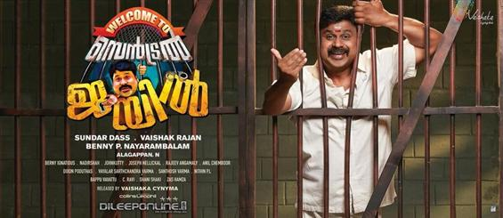 Welcome To Central Jail - Police-Anu Tharam Video Song