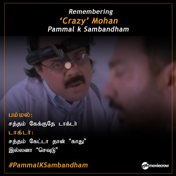 When Crazy Mohan made word-play humorous in Tamil ...