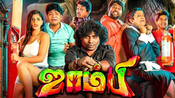 Zombie Tamil Review - A boring attempt at a zom-co...