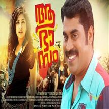 Aabhaasam - Movie Poster