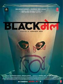 Blackmail - Movie Poster