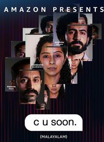 C U Soon - Movie Poster