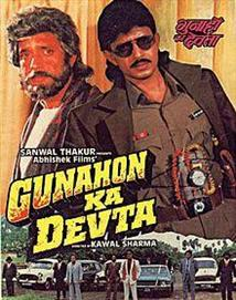 Gunahon Ka Devta