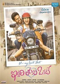 Iddari Lokam Okate - Movie Poster