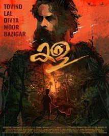Kala - Movie Poster