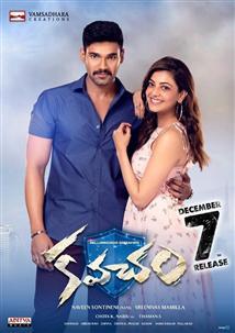 Kavacham Telugu Movie Overview