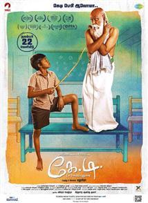 KD  - Movie Poster