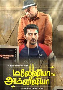Malaysia To Amnesia  - Movie Poster