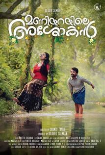 Maniyarayile Ashokan  - Movie Poster