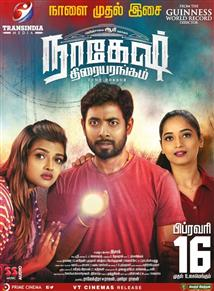 Nagesh Thiraiyarangam - Movie Poster