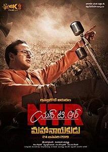 NTR Mahanayakudu - Movie Poster