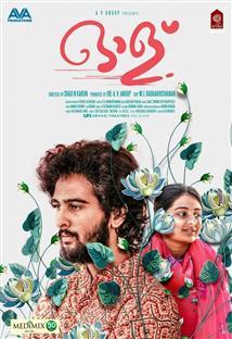 Oalu - Movie Poster