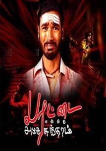 Parattai Engira Azhagu Sundaram tamil Movie - Overview