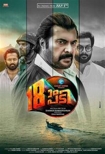 Pathinettam Padi - Movie Poster