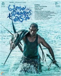 Pranaya Meenukalude Kadal  - Movie Poster