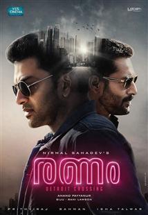 Ranam - Detroit Crossing