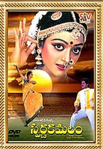 Swarnakamalam