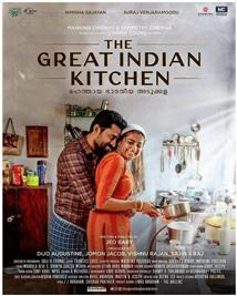 The Great Indian Kitchen - Movie Poster