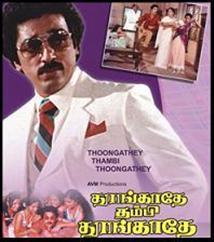 Thoongadhey Thambi Thoongadhey