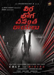 Veera Bhoga Vasantha Rayalu - Movie Poster