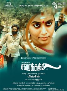 Savarakathi - Movie Poster