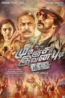 Mudinja Ivana Pudi Songs - Music Review Tamil Movie, Music