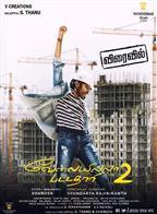 Velaiilla Pattadhari 2 - Movie Poster