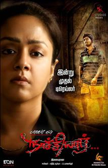 Naachiyaar - Movie Poster