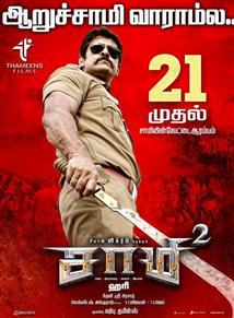 Saamy 2 (Saamy Square) - Movie Poster